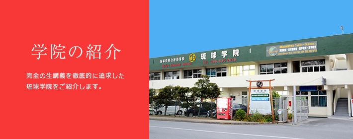 学院の紹介|完全の生講義を徹底的に追求した琉球学院をご紹介します。