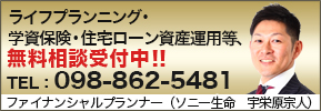 ファイナンシャルプランナー(ソニー生命 田原秀頼)