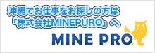 沖縄でお仕事をお探しの方は「株式会社MINEPURO」へ