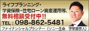 ファイナンシャルプランナー(ソニー生命 宇栄原宗人)